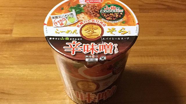 「空」のカップ麺!全国ラーメン店マップ すすきの編 らーめん空監修 辛味噌ラーメン 食べてみました!