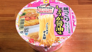 がんばれ!受験生 麺づくり しょうが醤油味 食べてみました!しょうが香る醤油味の麺づくり!
