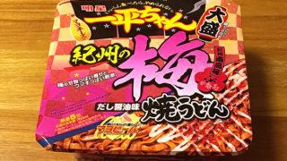一平ちゃん焼うどん 大盛 紀州の梅 だし醤油味 食べてみました!紀州の梅を使用した酸味の利いた焼うどん!