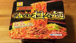 やみつき屋 汁なし担々麺 食べてみました!ねりごまが濃厚さを表現した痺れる汁なし担々麺!
