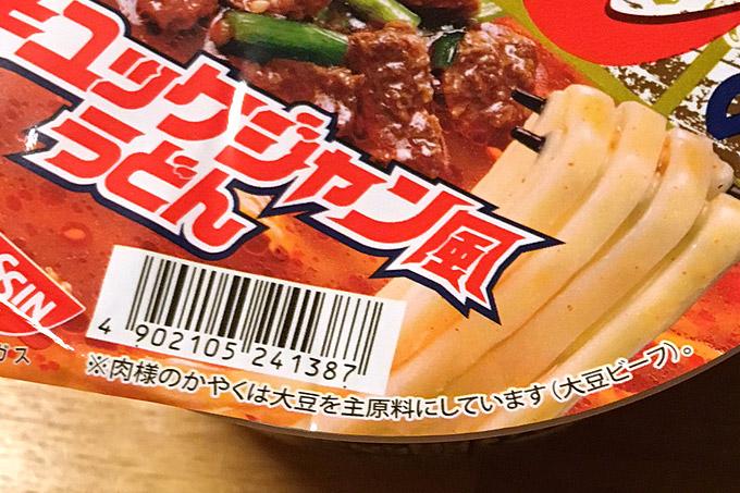 f:id:yuki53:20180123200458j:plain