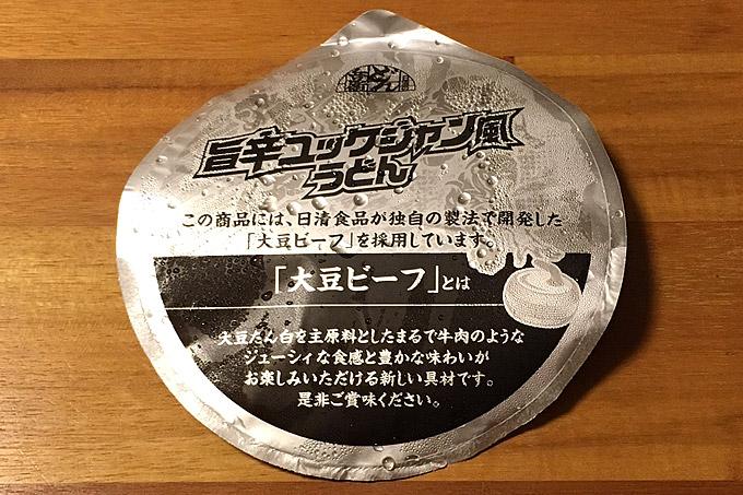 f:id:yuki53:20180123200508j:plain