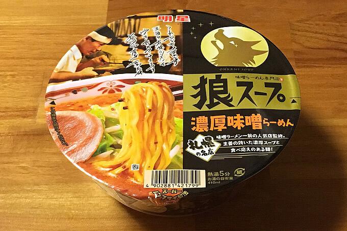 「狼スープ」のカップ麺!明星 狼スープ 濃厚味噌らーめん 食べてみました!あの濃厚な一杯を再現した美味い味噌らーめん!
