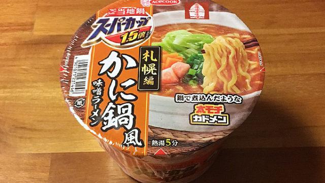 スーパーカップ1.5倍 ご当地鍋札幌編 かに鍋風みそラーメン 食べてみました!冬のご当地鉄板鍋メニュー!
