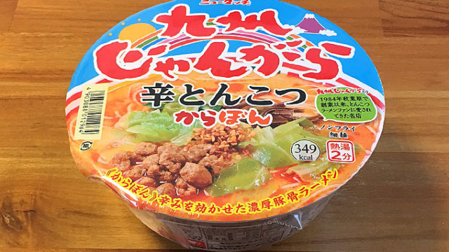 「九州じゃんがら」カップ麺!九州じゃんがら辛とんこつ食べてみました!辛みが利いた濃厚豚骨ラーメン!