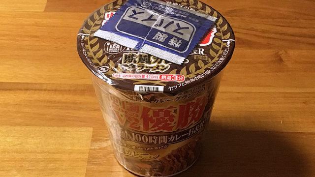 「100時間カレー」カップ麺!サッポロ一番 100時間カレーB&R監修 欧風カレーラーメン 食べてみました!