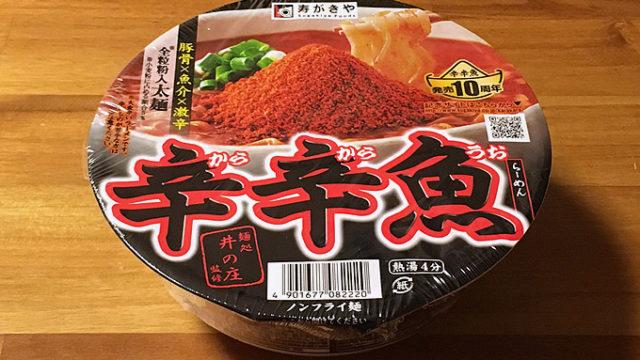 麺処井の庄監修 辛辛魚らーめん 食べてみました!2018年は辛さをアップしての登場!!