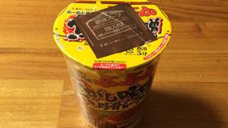 「ぶぶか」カップ麺!明星 ぶぶか 焦がし味噌豚骨らーめん 食べてみました!パンチのある濃厚な味噌豚骨スープ!