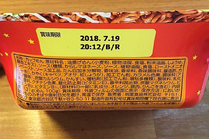 f:id:yuki53:20180210092114j:plain