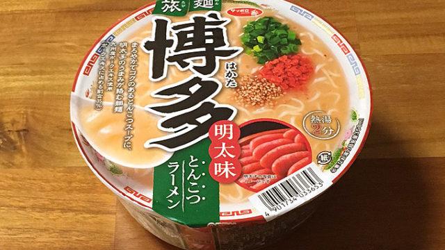サッポロ一番 旅麺 博多 明太味とんこつラーメン 食べてみました!ピリッとした明太子の辛みが美味いとんこつラーメン!