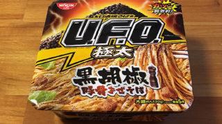 日清焼そばU.F.O.ビッグ極太 黒胡椒豚骨まぜそば 食べてみました!史上最大量の黒胡椒が刺激的な豚骨まぜそば!