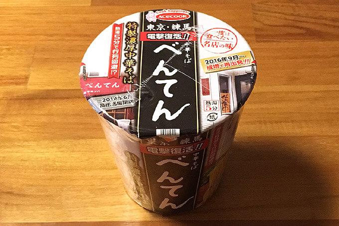 べんてんカップ麺!一度は食べたい名店の味 べんてん 特製濃厚中華そば 食べてみました!