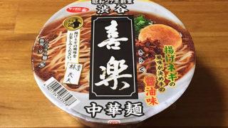 喜楽カップ麺!サッポロ一番 渋谷 喜楽 中華麺 食べてみました!揚げネギの風味が甘く利いた中華麺!