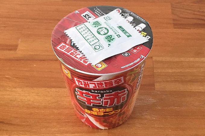"""やみつき旨辛 辛赤名古屋台湾ラーメン 食べてみました!唐辛子の辛みが""""やみつき""""になる旨辛台湾ラーメン!"""