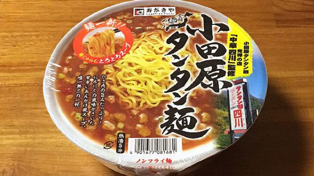 全国麺めぐり 小田原タンタン麺 食べてみました!とろみの付いた甘辛いスープが美味い小田原タンタン麺!