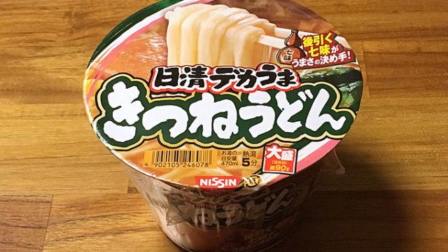 日清デカうま きつねうどん 食べてみました!昆布と鰹だしを利かせた関西風きつねうどん!