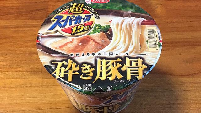 超スーパーカップ1.5倍 砕き豚骨ラーメン 食べてみました!炊き出したまろやかな豚骨スープが美味い砕き豚骨!