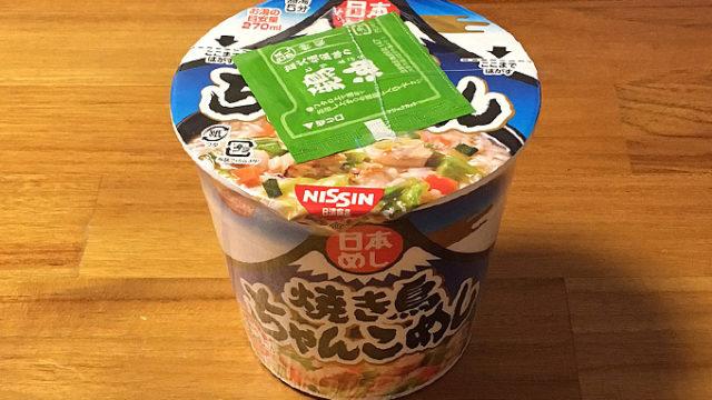 日清 日本めし 焼き鳥ちゃんこめし 食べてみました!香ばしい焼き鳥と塩ちゃんこ鍋とのがっちゃんこ雑炊!