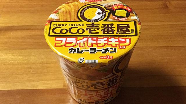 ココイチのカップ麺!CoCo壱番屋監修 フライドチキン入りカレーラーメン チーズトッピング 食べてみました!