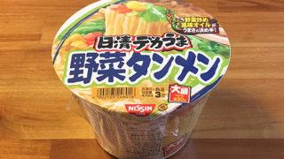 日清デカうま 野菜タンメン 食べてみました!野菜・鶏の旨味を利かせた清湯系野菜タンメン!