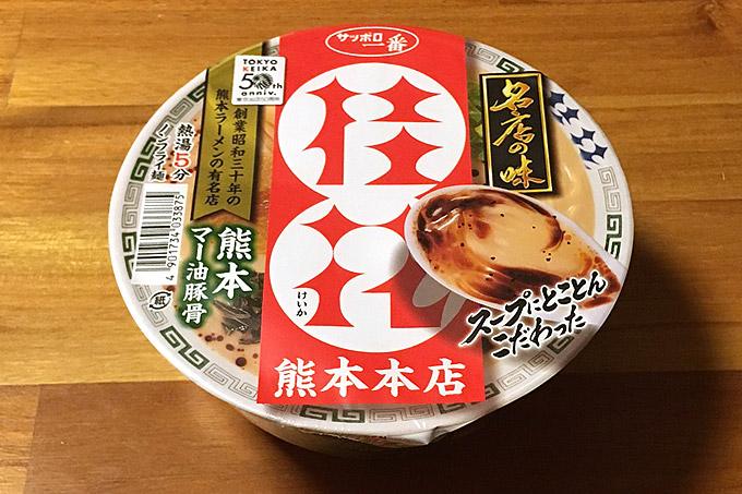 サッポロ一番 名店の味 桂花 熊本マー油豚骨 食べてみました!マー油が利いたまろやかな豚骨スープ!