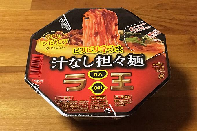 日清ラ王 ビリビリ辛うま 汁なし担々麺 食べてみました!花椒の痺れる辛みがクセになる本格的な汁なし担々麺!