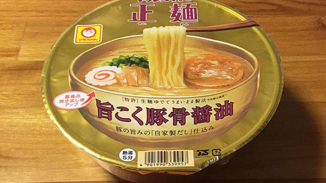 マルちゃん正麺 カップ 旨こく豚骨醤油 食べてみました!豚骨の炊き出し感をアップした濃厚な豚骨醤油!