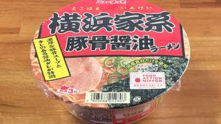 ニュータッチ 横浜家系豚骨醤油ラーメン 食べてみました!家系の一杯を再現した濃厚な豚骨醤油ラーメン