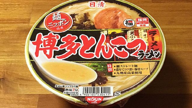 日清麺ニッポン 博多とんこつラーメン 食べてみました!コク深い豚骨の旨味が利いたとんこつラーメン!