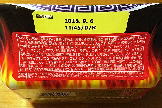 f:id:yuki53:20180313201155j:plain