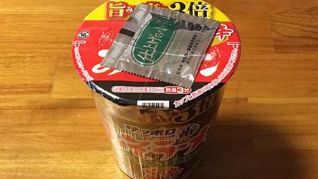 サッポロ一番 みそラーメン 旨辛3倍 タテビッグ 食べてみました!ビーフの旨味と唐辛子の辛さを3倍にした旨辛いみそラーメン!