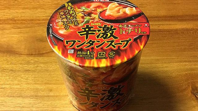 明星 トナリ監修 辛激ワンタンスープ 食べてみました!豆板醤が利いた辛味噌スープが美味しいワンタンスープ!