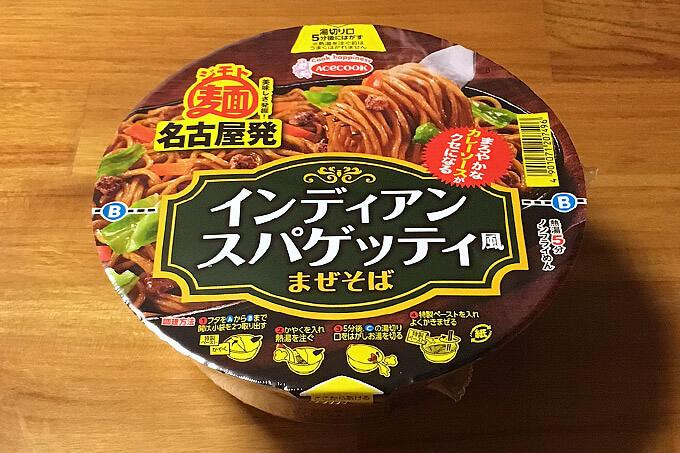 美味しさ発掘!ジモト麺 名古屋発 インディアンスパゲッティ風まぜそば 食べてみました!名古屋のソウルフードがカップ麺に登場!