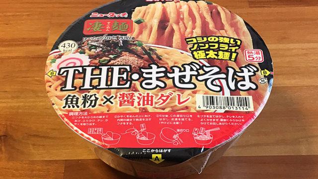 """凄麺 THE・まぜそば 食べてみました!魚粉を利かせた醤油ダレが極太麺に絡む""""凄麺""""初のまぜそば!"""