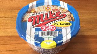 マイク・ポップコーン バターしょうゆ味 ワンタン 食べてみました!マイク・ポップコーンの味わいをイメージしたワンタンスープ!