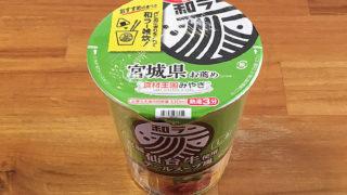 サッポロ一番 和ラー 宮城 仙台牛使用 テールスープ風 食べてみました!牛テールの旨味が利いた美味い牛テールスープ!