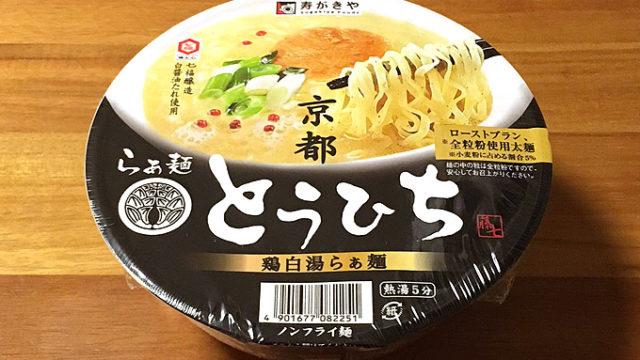 「とうひち」カップ麺!京都らぁ麺とうひち監修 鶏白湯らぁ麺 食べてみました!