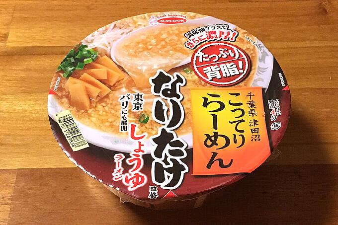 「なりたけ」カップ麺!なりたけ監修 しょうゆラーメン 食べてみました!
