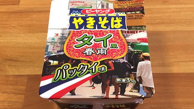 ピーヤング タイ風春雨(パッタイ味)食べてみました!ピーヤング第3弾はパッタイ味のタイ風春雨!
