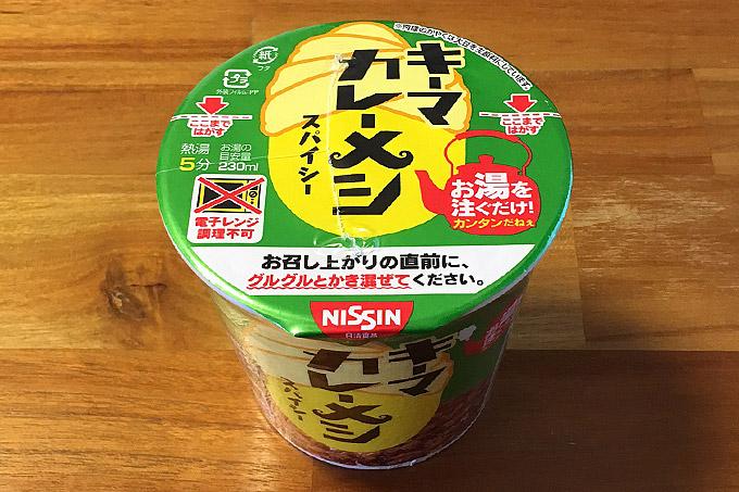 日清キーマカレーメシ スパイシー 食べてみました!香り高いスパイシーなキーマカレーメシ!