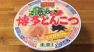凄麺 熟炊き博多とんこつ 食べてみました!炊き出し感を再現した濃厚豚骨スープ!