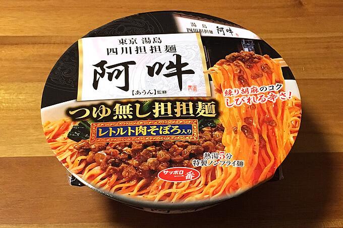 四川担担麺 阿吽 つゆ無し担担麺 食べてみました!胡麻のコクと花椒の痺れる辛さが利いた美味いつゆ無し担担麺!