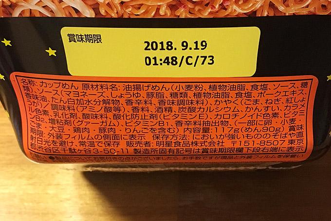 f:id:yuki53:20180405202518j:plain