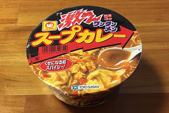 激めんワンタンメン スープカレー 食べてみました!香辛料をしっかりと利かせたスパイシーなスープカレー!