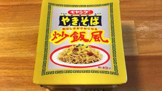 """ペヤング 炒飯風やきそば 食べてみました!""""炒飯の素""""を再現した香ばしいごま油がクセになる炒飯風やきそば!"""