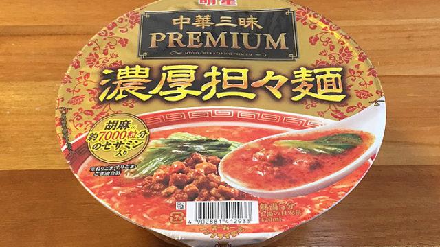 明星 中華三昧PREMIUM 濃厚担々麺 食べてみました!練り胡麻や花椒が利いた本格的な濃厚担々麺!