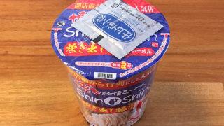 「ShinShin」カップ麺!サッポロ一番 博多純情らーめん ShinShin 炊き出し豚骨らーめん 食べてみました!