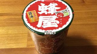 「蜂屋」カップ麺!全国ラーメン店マップ 旭川編 蜂屋 特製焦がし醤油ラーメン 食べてみました!