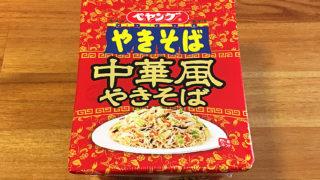 ペヤング 中華風やきそば 食べてみました!野菜との相性抜群な中華風やきそば!