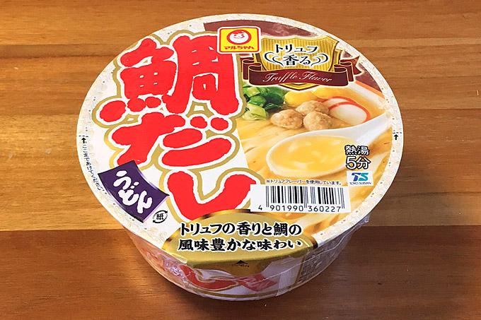 トリュフ香る鯛だしうどん 食べてみました!鯛だしが利いた和風つゆにトリュフが香る風味豊かな一杯!